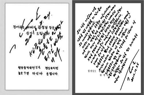 Mẫu chữ viết tay của cố lãnh đạo Triều Tiên Kim Jong-il (trái) và của nhà lãnh đạo Kim Jong-un. Ảnh: Chosun Ilbo.