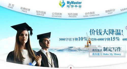 1211-mymaster-sp-3853-1415854067.jpg