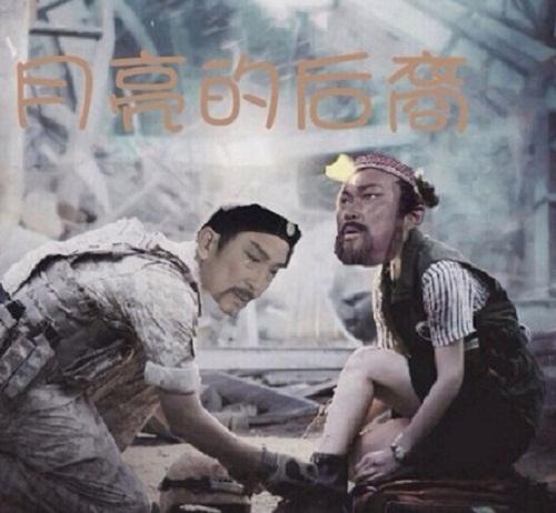 Cảnh buộc dây giày cực tình cảm của đại úy Yoo và bác sĩ Kang cũng được thay thế bởi Công Tôn Sách và Bao Công.