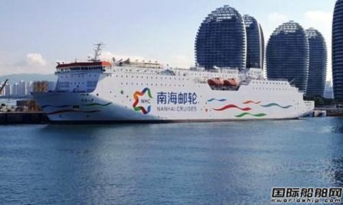 Con tàu Trung Quốc chuẩn bị sử dụng trong tuyến du lịch phi pháp ra quần đảo Hoàng Sa của Việt Nam. Ảnh: