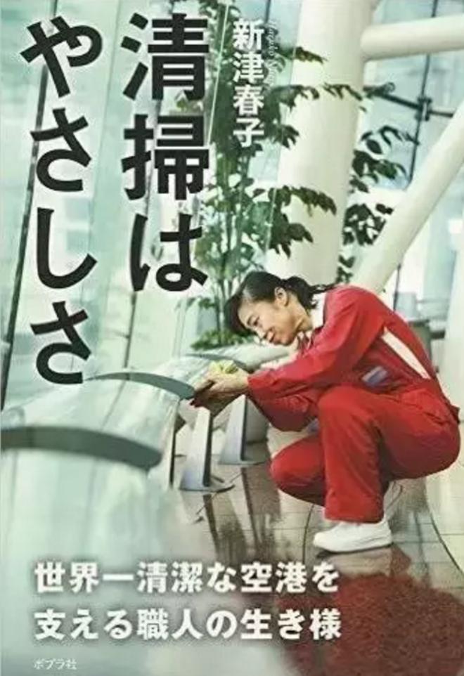 """<p class=""""Normal""""> Sau hơn 21 năm nỗ lực, cô đã đạt được chứng nhận """"công nhân vệ sinh công trình Nhật Bản"""".</p>"""