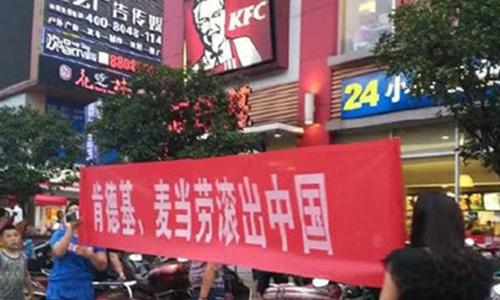 Người biểu tình Trung Quốc cầmbiểu ngữ như Hãy biến khỏi Trung Quốc,KFC và McDonalds.Ảnh:Weibo