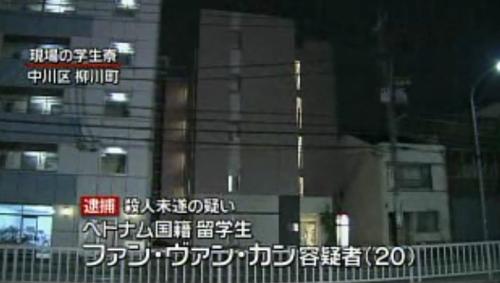 Khu ký túc xá ởmột trường đại học ở thành phố Nagoya, nơi xảy ra vụ việc. Ảnh: NNN