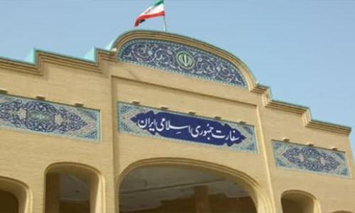 Đại sứ quán Iran tại Kuwait. Ảnh: Alalam.