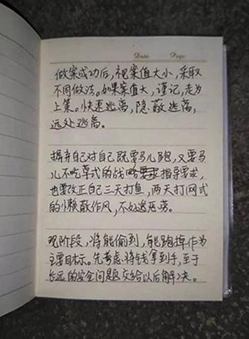 Các chiến lược trộm cắp được ghi tỉ mỉ trong cuốn sổ. Ảnh:China Daily