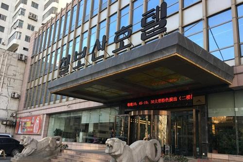 Khách sạn Chilbosan. Ảnh: Reuters.