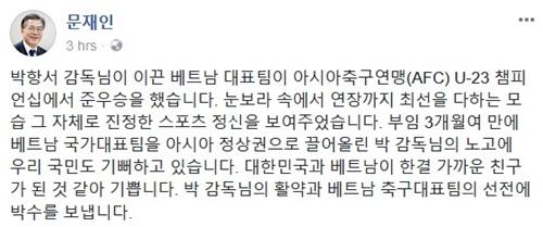 Dòng chia sẻ của Tổng thống Hàn Quốc trên trang Facebook cá nhân. Ảnh chụp màn hình.