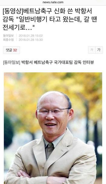 Bài phỏng vấn huấn luyện viên Park Hang-seo trên báo chí Hàn Quốc. Ảnh chụp màn hình.