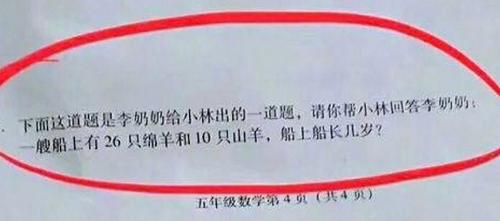 Bài toán lạ dành cho học sinh tiểu học Trung Quốc. Ảnh: China.com