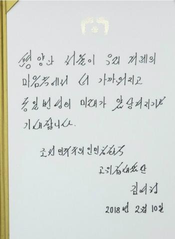 Kim Yo-jong bày tỏ hy vọng Hàn - Triều xích lại gần nhau trong bút tích để lại trên sổ lưu niệm ở dinh tổng thống Hàn. Ảnh: Twitter.