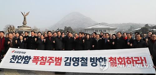 Các thành viên đảng Hàn Quốc Tự do biểu tình trước Phủ Tổng thống. Ảnh: Yonhap.