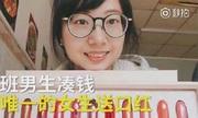 Nam sinh Trung Quốc tặng bạn nữ duy nhất trong lớp cả bộ son