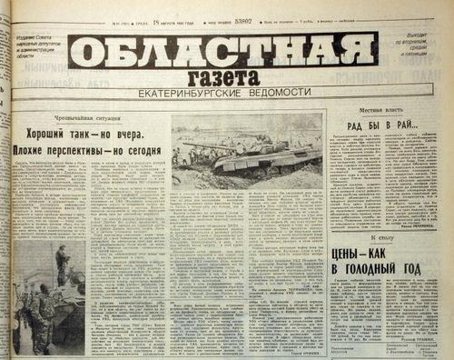 Báo chí đưa tin về vụ đánh cắp chiếc T-90. Ảnh: Sputnik.