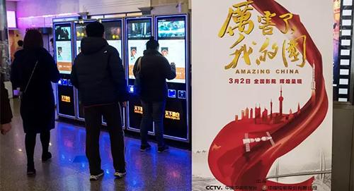 Amazing China đang dẫn đầu tại các rạp chiếu phim Trung Quốc. Ảnh: AFP