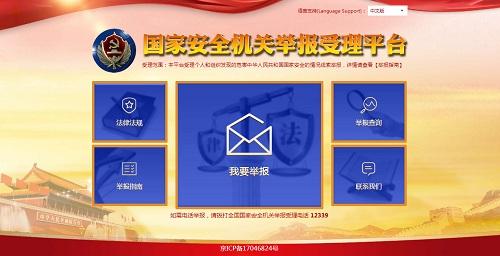 Giao diện trang web tố cáo gián điệp của Bộ Công an Trung Quốc. Ảnh: 12339.