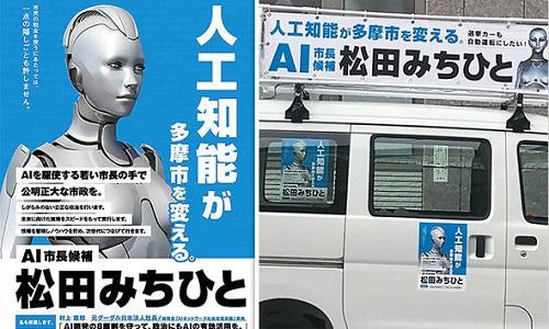 RobotMichihito Matsuda và khẩu hiệu tranh cử. Ảnh: AsiaWWire.