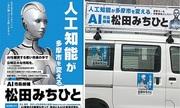 Robot đầu tiên trên thế giới tranh cử thị trưởng ở Nhật Bản