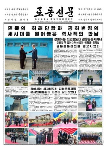 Báo Triều Tiên đăng hơn 60 bức ảnh về hội nghị thượng đỉnh liên Triều
