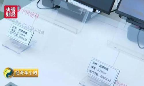 Trung Quốc chế tạo thành công loại kínhdày 0,12 mm. Ảnh: People.
