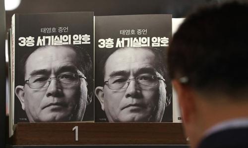 Mật mã từ Ban thư ký tầng 3 hiện là cuốn sách bán chạy nhất ở Hàn Quốc. Ảnh: Yonhap.