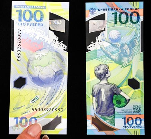 Tờ 100 rúp do Ngân hàng Trung ương Nga (RCB) phát hành nhân dịp lần đầu đăng cai giải bóng đá thế giới, có số lượng là 20 triệu tờ