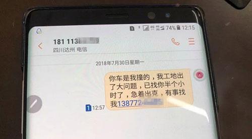 Tin nhắn của tài xế xe bán tải gửi tới đối phương, nói rõ sự việc và để lại số liên lạc. Ảnh: ThePaper.