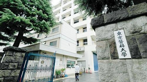 Đại học Y Tokyo. Ảnh: The World News