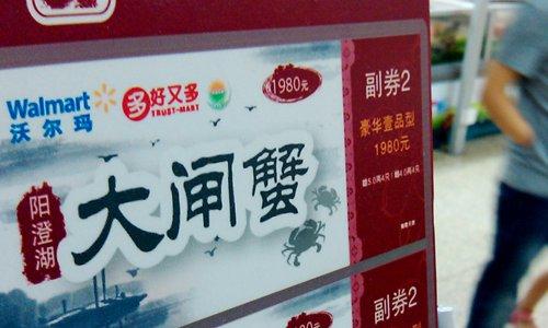 Siêu thị Walmart tại Phúc Châu, tỉnh Phúc Kiến, giới thiệu thẻ quà tặng cua tới khách hàng vào tháng 9/2012. Ảnh: VCG.