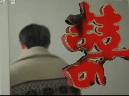 Dương Lượng bên chữ hỷ bị cháy dở.