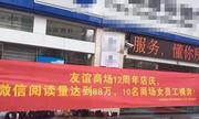 Siêu thị Trung Quốc kêu gọi nữ nhân viên chạy bộ khỏa thân nhận thưởng