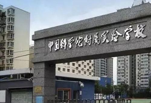 Trường Thực nghiệm ở Bắc Kinh. Ảnh: SCMP