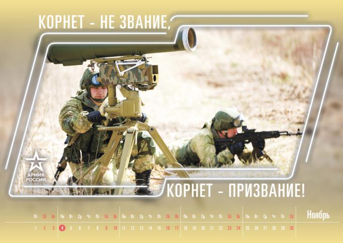Bộ lịch mừng năm mới 2019 của quân đội Nga