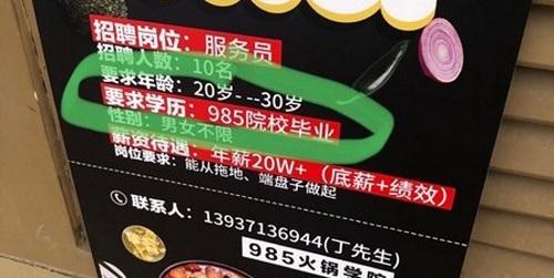 Yêu cầu tuyển dụng của nhà hàng gây sốc. Ảnh: Shanghaiist