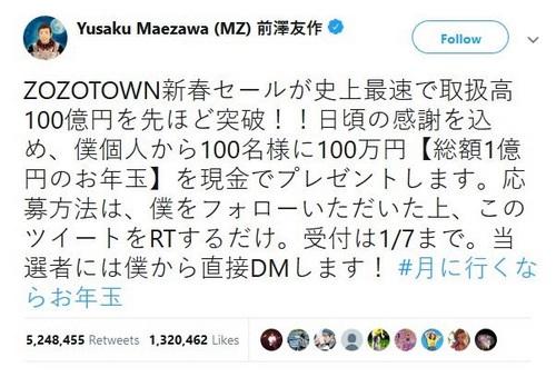 Dòng trạng thái lập kỷ lục của tỷ phú Maezawa. Ảnh: Twitter.