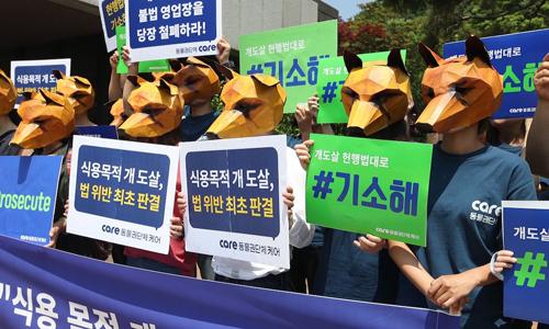 Các nhà hoạt động biểu tình bên ngoài một tòa án tại Seoul, Hàn Quốc hồi tháng 6/2018 nhằm kêu gọi cấm giết chó để làm thịt. Ảnh: AFP.