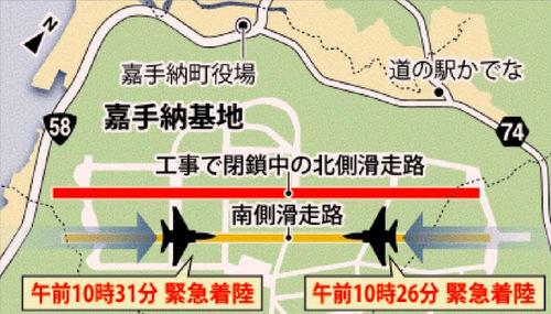 Chiếc đầu tiên (phải) hạ cánh lúc 10h26, chiếc còn lại tiếp đất sau đó 5 phút. Đồ họa: Okinawa Times.