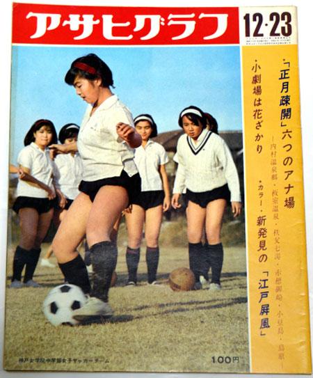 Hình ảnh các nữ sinh Đại học Kobe chơi bóng trên trang bìa tạp chí Asahi năm 1966. Ảnh: NFM.