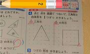 Cách chấm điểm máy móc của giáo viên Nhật bị chỉ trích