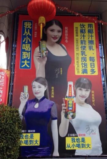 Biển quảng cáo sản phẩm sữa dừa, kèm khẩu hiệu quảng cáo làm tăng kích cỡ vòng một. Ảnh: SCMP.