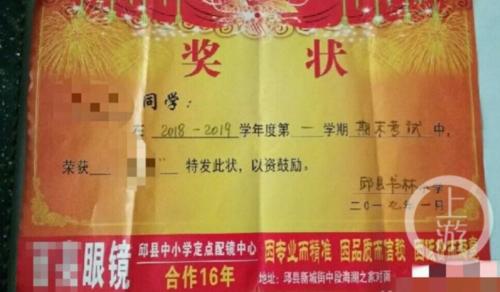 Giấy khen có kèm quảng cáo phía dưới (khung đỏ). Ảnh: SCMP