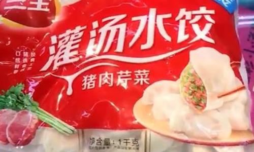 Sản phẩm há cảo đông lạnh nhân thịt lợn của công ty Sanquan. Ảnh: CNS.