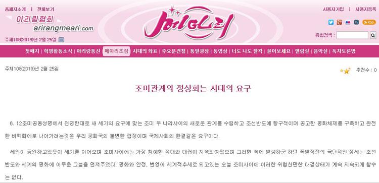 Bài viết đăng ngày 25/2 trên báo điện tử Arirang-Meari của Triều Tiên. Ảnh chụp màn hình.