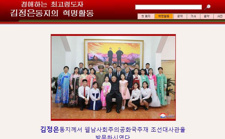 Bức ảnh Chủ tịch Kim Jong-un chụp cùng các nhân viên sứ quán Triều Tiên ở Hà Nội chiều 26/2 được đăng trên KCNA. Ảnh chụp màn hình.
