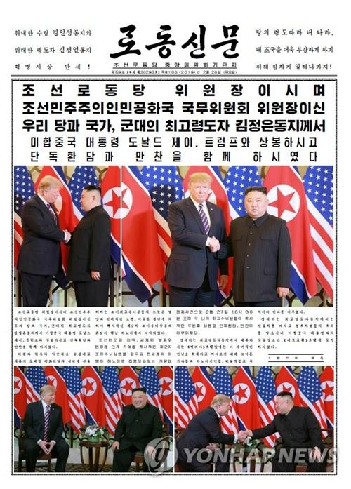Bản tin về cuộc gặp đầu tiên giữa hai lãnh đạo Mỹ - Triều ở Hà Nội trên KCNA. Ảnh: Yonhap.