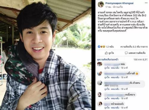 Premyosapon Khongsai, ứng viên nhận được nhiều lượt thích nhất khi hưởng ứng lời kêu gọi của ông Arnon. Ảnh: Facebook.