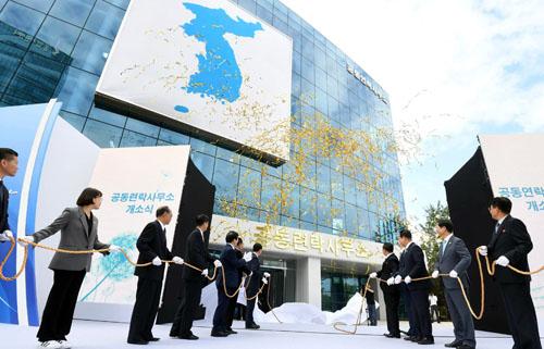 Quan chức Hàn Quốc và Triều Tiên trong lễ khai trương văn phòng liên lạc chung tại thành phố Kaesong tháng 9/2018. Ảnh: AP.