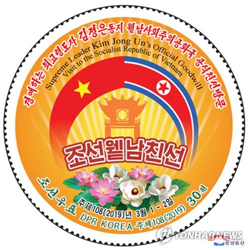 Mẫu tem được Triều Tiên công bố hôm 18/4. Ảnh: KCNA.