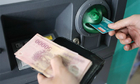 Vì sao ngân hàng giữ 50.000 Äá»ng trong thẻ ATM
