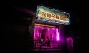 Ma túy, tình dục và cờ bạc ở vùng biên Myanmar - Trung Quốc