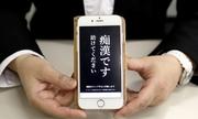 Ứng dụng trên điện thoại giúp phụ nữ Nhật kêu cứu khi bị sàm sỡ